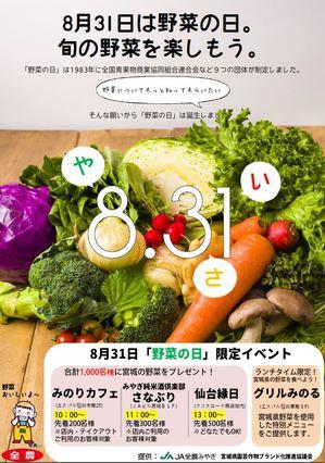 「野菜の日」ポスター.JPG